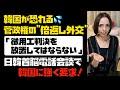 「徴用工判決を放置してはならない」日韓首脳電話会談で韓国に要求!