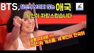 [Eng Sub][팩트체크] BTS덕분에 한국어가 독일에도 울려 퍼지다-전하지 못한 진심(The Truth Untold)을 부른 에블린!!
