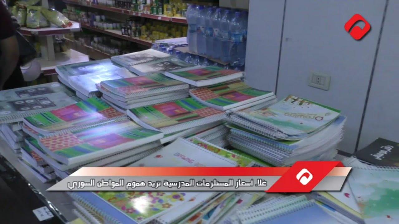 غلاء أسعار المستلزمات المدرسية يزيد هموم المواطن السوري