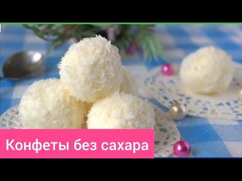 Конфеты без сахара Что приготовить на новый год Такие конфеты можно подарить
