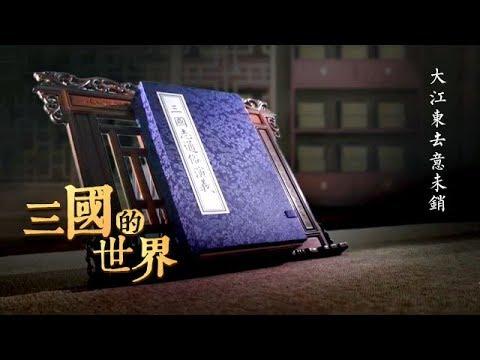 《三国的世界》 第一集 大江东去意未销 | CCTV纪录