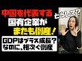 中国を代表する国有企業がまたも倒産!中国はGDPはプラス成長?