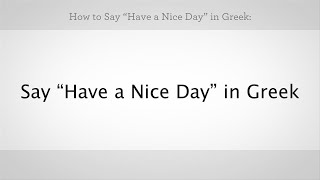 "How to Say ""Have a Nice Day"" in Greek 