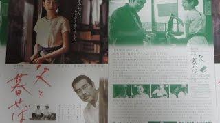父と暮せば2004映画チラシ宮沢りえ原田芳雄浅野忠信
