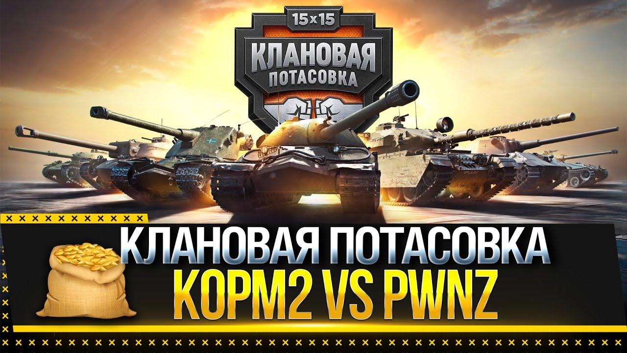 Клановая потасовка WOT - КОРМ2 VS PWNZ! 1/4 Финала