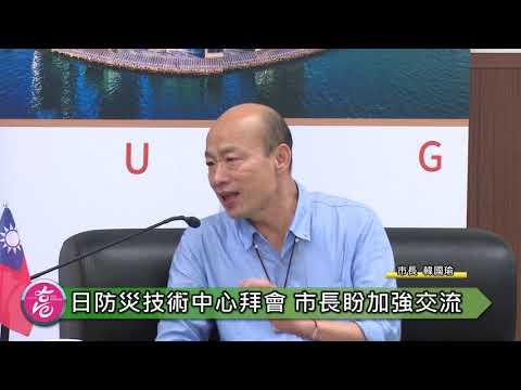 日本防災技術中心指川司社長拜會 韓國瑜:加強交流與合作