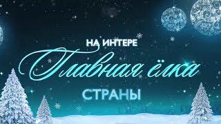 «На ИНТЕРЕ – Главная елка страны»! Не пропустите 31 декабря в 22:30!