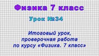 Физика 7 класс Урок 34 - Итоговый урок, проверочная работа по курсу Физика. 7 класс
