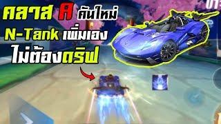 รถคลาสA คันนี้ N-Tank เพิ่มเอง ! [Speed Drifters] SS2