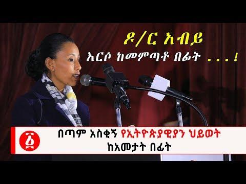 """Ethiopia: """"ዶ/ር አብይ እርሶ ከመምጣቶ በፊት ...! """" በጣም አስቂኝ የኢትዮጵያዊያን ህይወት ከአመታት በፊት"""
