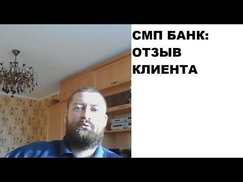 СМП Банк: отзыв клиента