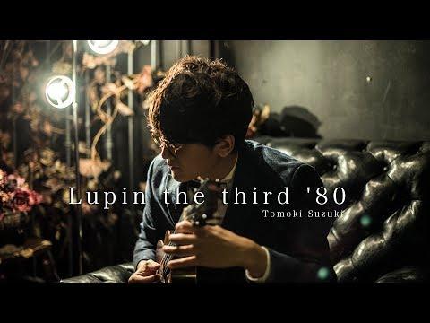 ルパン三世のテーマ'80 - ルパン三世 by 鈴木智貴youtube thumbnail image