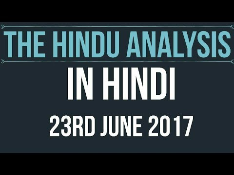 23 June 2017-The Hindu Editorial News Paper Analysis- [UPSC/ PCS/ SSC/ RBI Grade B/ IBPS]