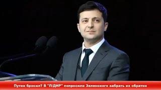 """Путин бросил? В """"Л/ДНР"""" попросили Зеленского забрать их обратно ✔Новости Express News"""