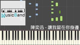 """陳奕迅 Eason Chen   讓我留在你身邊   電影 """"擺渡人"""" 主題曲   鋼琴教學 Piano Tutorial [HQ] Synthesia"""