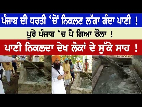 Dirty water coming out of Punjab land! The whole Punjab is shouting!
