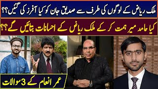 Siddique Jaan was offered by Malik Riaz people || Umer Inam