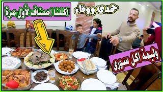 """اتعزمنا على وليمة اكل""""سوري""""حلبي🔥""""سافرنا لهم مخصوص""""😱اصناف اكل اول مرة ناكلها..!!!"""