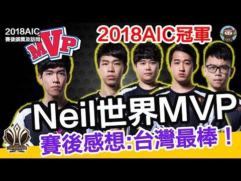 『世界最強打野Neil』AIC總MVP! 賽後訪問:把最好的留在臺灣 !
