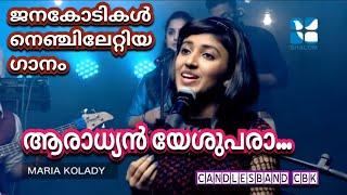 Aaradhyan Yeshupara   Malayalam Christian Devotional Song   Singer: Maria Kolady