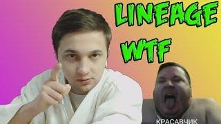 ТОП клипы Twitch | Lineage 2 WTF | Хейтеры нашли Гекса | История от Гукача