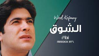 وائل كفوري - الشوق