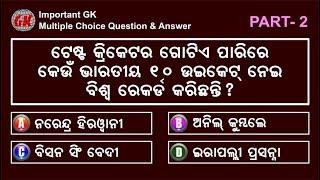 Odisha General Knowledge | ଓଡ଼ିଆ ସାଧାରଣ ଜ୍ଞାନ ପ୍ରଶ୍ନ ଉତ୍ତର | Quiz GK | Part 2