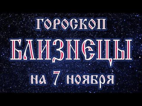 Гороскоп 12 мая 2017 близнецы