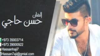 تحميل اغاني مكس ايراني | حسن حاجي MP3
