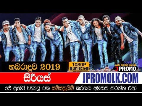 Serious Habaraduwa 2019 | Sinhala Live Shows J Promo Live Stream Now