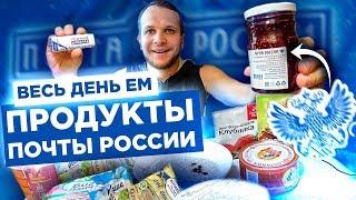 Весь день Ем продукты Почта России