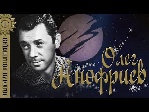, title : 'Олег Анофриев - Золотая коллекция. Лучшие песни. Есть только миг'