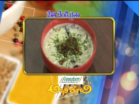 Methi Bhindi Raita | Abhiruchi | 28th April 2017 | ETV Telugu