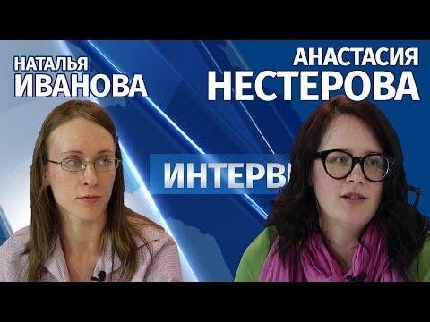 Интервью # Анастасия Нестерова и Наталья Иванова