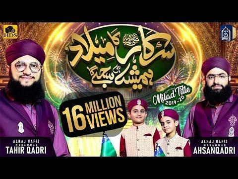 Hafiz Tahir Qadri New Rabi Ul Awal Title Naat 2019 Sarkar Ka Milad Hamesha Hi Sajey Ga