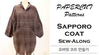 Sewing SAPPORO COAT Of Papercut Patterns (Oversize Coat / 오버사이즈 코트) [DIY Sewing 옷만들기 재봉]
