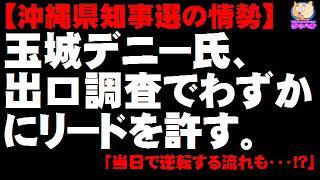 沖縄県知事選の情勢玉城デニー氏、出口調査でわずかにリードを許す