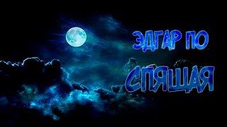 Эдгар По - Спящая