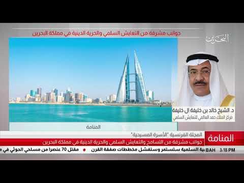 البحرين مركز الأخبار مداخلة هاتفية مع د.الشيخ خالد بن خليفة آل خليفة مركز الملك حمد للتعايش السلمي