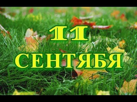 11 сентября Всероссийский День Трезвости  и другие праздники... онлайн видео
