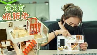 E44 How to Make a Cozy House for Silkworm | Ms Do