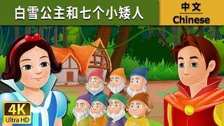 白雪公主和七个小矮人 | 睡前故事 | 童話故事 | 儿童故事 | 故事 | 中文童話