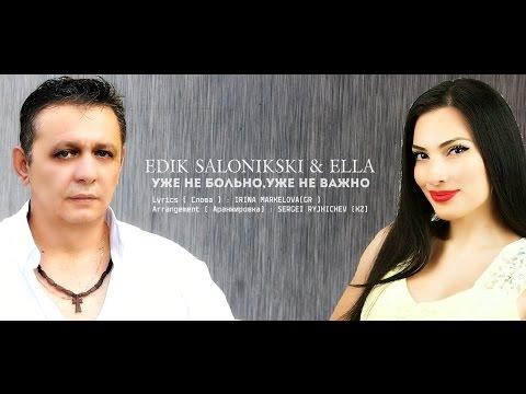Edik Salonikski & Ella - Уже не больно,Уже не важно (NEW 2016)