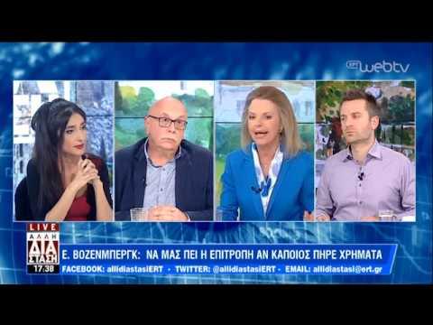 Ο Κώστας Δουζίνας και η Ελίζα Βόζεμπεργκ στην «Άλλη Διάσταση» | 09/04/19 | ΕΡΤ