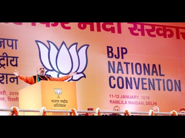 LIVE : Shri Amit Shah's inaugural address at BJP National Convention at Ramlila Maidan, New Delhi