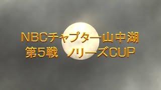 NBCチャプター山中湖第5戦 10月6日