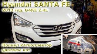 Hyundai SANTA FE (2013) - Лопнул катколлектор, удаляем кат