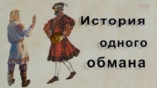 Россия, История одного обмана