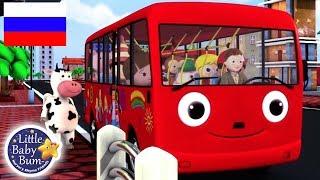 детские песенки   Колеса у автобуса - Часть 2   мультфильмы для детей   Литл Бэйби Бум
