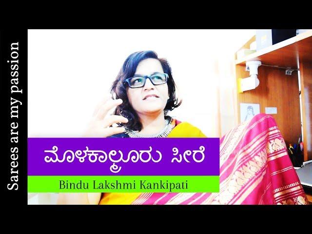 35 ಕರ್ನಾಟಕದ ಮೊಳಕಾಲ್ಮೂರು ಸೀರೆ   Molakalmuru Saree  Bindu Lakshmi Kankipati Sarees are my passion